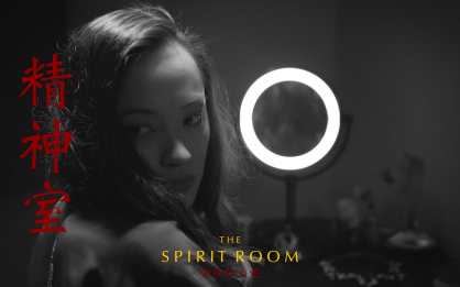 The Spirit Room